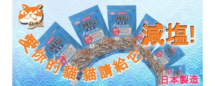 fish_low_salt